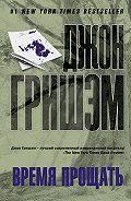 Джон Гришем -Время прощать