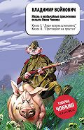 Владимир Войнович -Жизнь и необычайные приключения солдата Ивана Чонкина. Лицо неприкосновенное