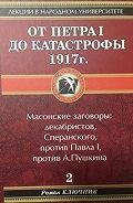 Роман Ключник -От Петра I до катастрофы 1917 г.