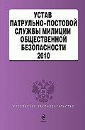 Коллектив Авторов - Устав патрульно-постовой службы милиции общественной безопасности