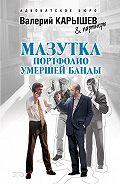 Валерий Карышев -Мазутка. Портфолио умершей банды
