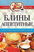 С. П. Кашин -Блины аппетитные