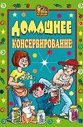 С. О. Ермакова, Екатерина Алексеевна Андреева - Домашнее консервирование