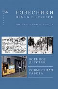Сборник -Ровесники. Немцы и русские (сборник)