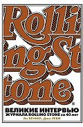 Джо Леви -Великие интервью журнала Rolling Stone за 40 лет