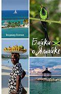Владимир Поленов -Байки о Ямайке