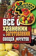 Максим Жмакин - Всё о хранении и заготовлении овощей и фруктов