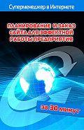 Илья Мельников, Лариса Бялык - Планирование и заказ сайта для эффектной работы предприятия