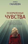 Алиса Ганиева -Оскорбленные чувства