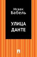 Исаак Бабель -Улица Данте