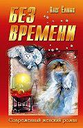 Олег Ёлшин -Без времени