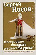 Сергей Носов -Построение квадрата на шестом уроке