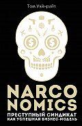 Том Уэйнрайт -Narconomics: Преступный синдикат как успешная бизнес-модель