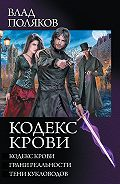 Влад Поляков -Кодекс крови: Кодекс крови. Грани реальности. Тени кукловодов (сборник)