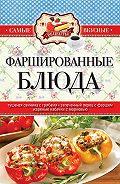 С. П. Кашин - Фаршированные блюда