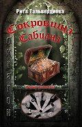 Рита Тальвердиева -Сокровища Сабиана. Книга 1