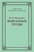 Юрий Якимович - Избранные труды