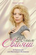 Юлия Свияш - 10 Заповедей для Настоящей Женщины