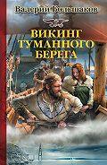 Валерий Большаков - Викинг туманного берега