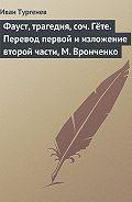 Иван Тургенев -Фауст, трагедия, соч. Гёте. Перевод первой и изложение второй части, М. Вронченко