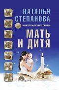 Наталья Ивановна Степанова -Мать и дитя. Защитная книга семьи