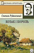 Степан Руданський - Козак і король