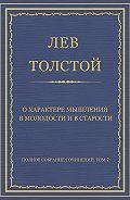 Лев Толстой - Полное собрание сочинений. Том 7. Произведения 1856–1869 гг. О характере мышления в молодости и в старости