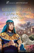 Елизавета Алексеевна Дворецкая -Княгиня Ольга и дары Золотого царства