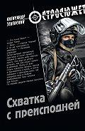 Александр Зеленский - Схватка с преисподней