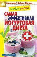 С. П. Кашин -Лечебное питание. Самая эффективная йогуртовая диета