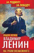 Владлен Логинов - Владимир Ленин. На грани возможного