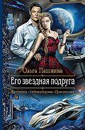 Ольга Пашнина -Его звездная подруга