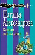 Наталья Александрова - Капкан для маньяка