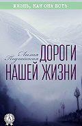 Лилия Подгайская - Дороги нашей жизни