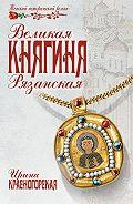 Ирина Красногорская - Великая княгиня Рязанская