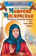 Ольга Светлова -Прорицательница и чудотворица святая блаженная Матрона Московская