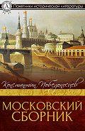Константин Победоносцев - Московский сборник