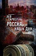 Лев Гарбер -Россия. Наши дни
