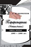 М. М. Кириллов -Перерождение (история болезни). Книга вторая. 1993–1995 гг.