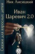 Ник Лисицкий -Иван Царевич 2.0