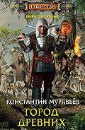 Константин Муравьёв -Город древних