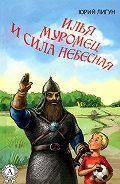 Юрий Лигун -Илья Муромец и Сила небесная