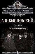 Андрей Вышинский -Сталин и враги народа