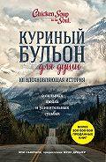 Эми Ньюмарк -Куриный бульон для души. 101 вдохновляющая история о сильных людях и удивительных судьбах