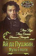Анна Анна -Ай да Пушкин… Музы о поэте