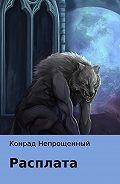 Конрад Непрощенный -Расплата
