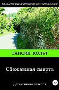 Таисия Кольт -Сбежавшая смерть