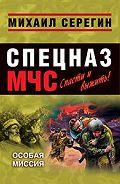 Михаил Серегин -Особая миссия