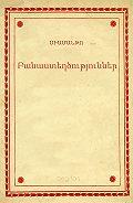 Սիամանթո -Բանաստեղծություններ