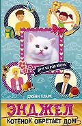 Джейн Кларк -Энджел. Котёнок обретает дом